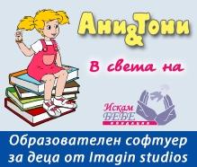 """""""Ани и Тони в света на буквите"""""""