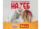 """""""Искам бебе"""" отново си партнира с BILLA България"""