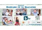 """Кампанията""""Направи го за България"""" подкрепя Искам бебе"""