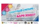 Кампанията Спортувай с Ротари - Дари живот подкрепя Искам бебе