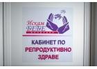 Първи рожден ден на националния кабинет по репродуктивно здраве