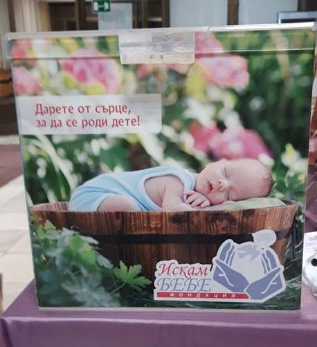 """""""Дари Рождество"""" помага на семейство в Димитровград"""