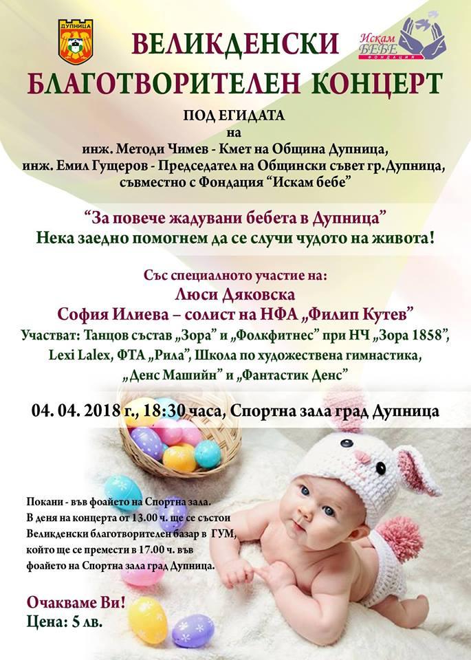 """""""За повече жадувани бебета"""" в Дупница"""