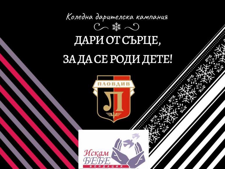 ПФК Локомотив и Искам бебе заедно за повече деца в България