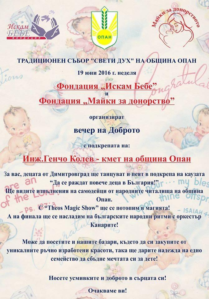 """""""Вечер на доброто"""" в Община Опан"""