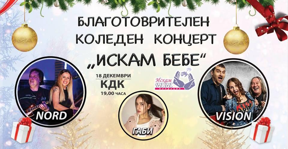 """""""РОК за повече деца"""" в Димитровград"""