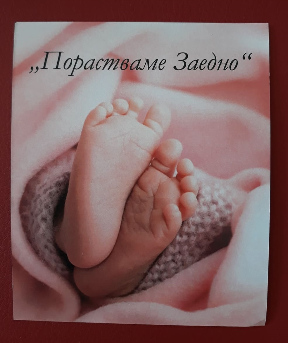 """Кампанията """"Порастваме заедно"""" продължава в Казанлък"""