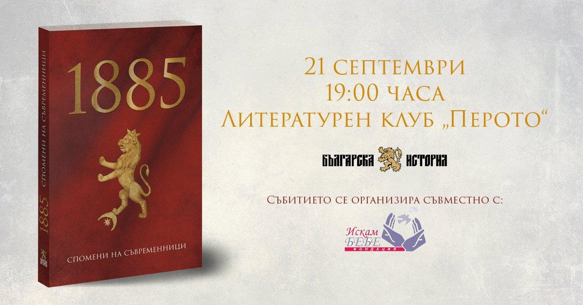 """Премиера на книгата """"1885. Спомени на съвременници"""""""