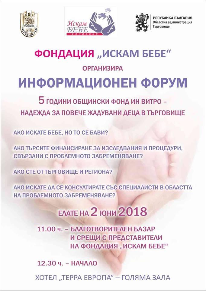 """""""Искам бебе"""" празнува 5 години фонд """"Ин витро"""" в Търговище"""
