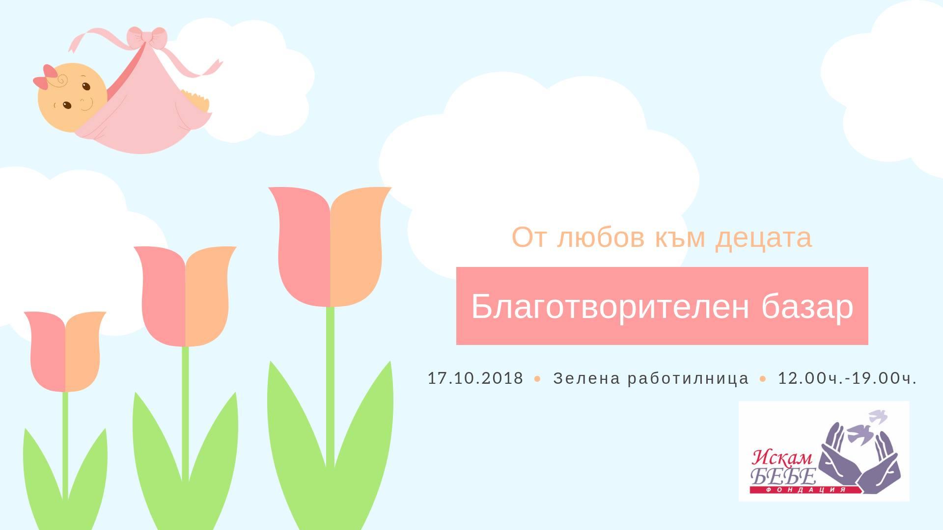 Зелена работилница със събитие в подкрепа на Искам бебе